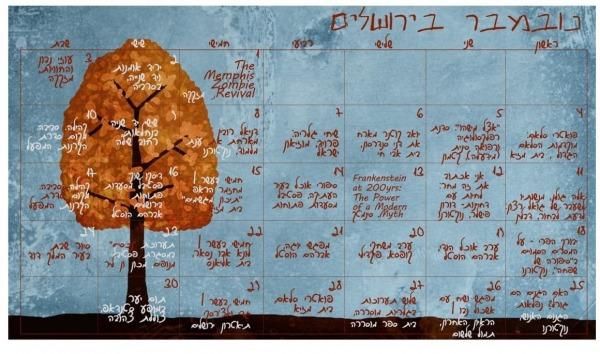 נובמבר בירושלים